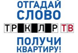 Выиграй квартиру в Санкт-Петербурге!